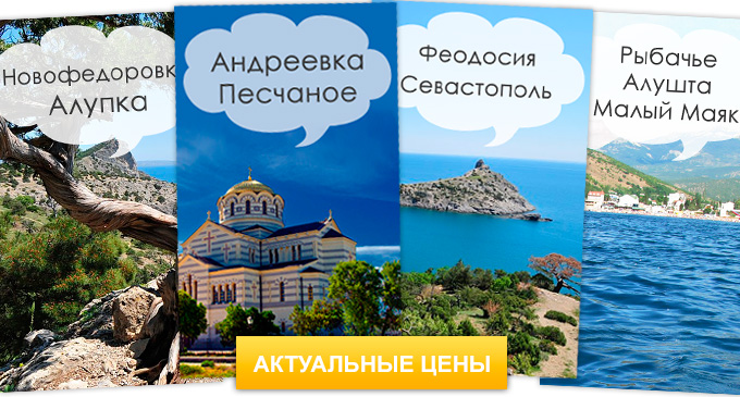 Стоимость паломнических программ по Крыму на сезон 2016 года